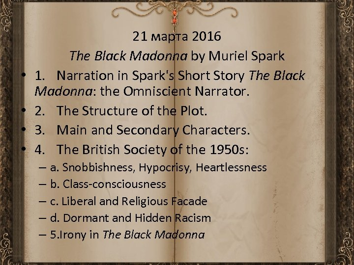 • • 21 марта 2016 The Black Madonna by Muriel Spark 1. Narration