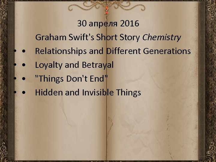 • • 30 апреля 2016 Graham Swift's Short Story Chemistry Relationships and Different