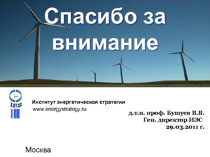 Спасибо за внимание Институт энергетической стратегии www. energystrategy. ru Москва д. т. н. проф.
