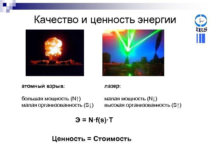 Качество и ценность энергии атомный взрыв: лазер: большая мощность (N↑) малая организованность (S↓) малая