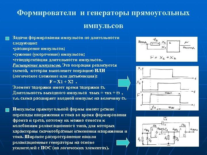 Формирователи и генераторы прямоугольных импульсов Задачи формирования импульсов по длительности следующие: • расширение импульсов;
