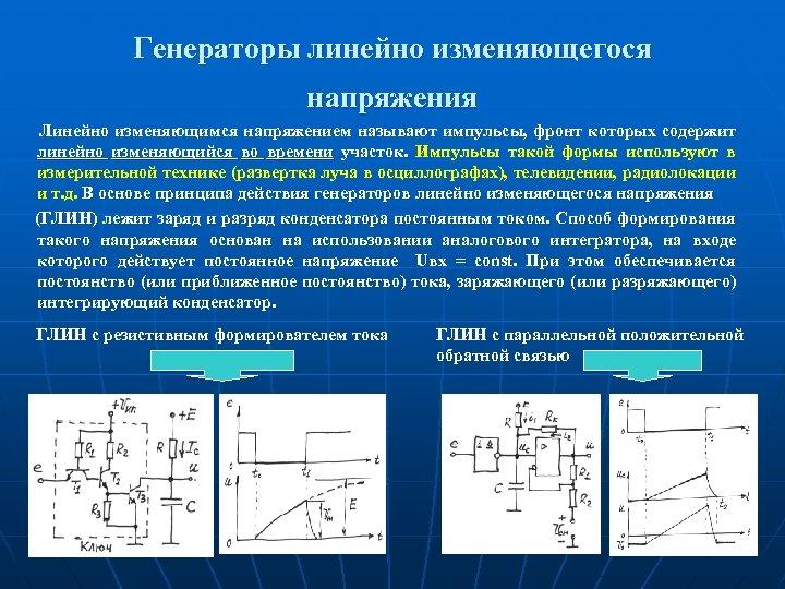 Генераторы линейно изменяющегося напряжения Линейно изменяющимся напряжением называют импульсы, фронт которых содержит линейно изменяющийся