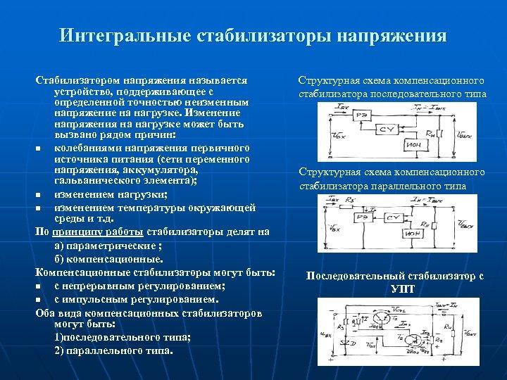 Интегральные стабилизаторы напряжения Стабилизатором напряжения называется устройство, поддерживающее с определенной точностью неизменным напряжение на