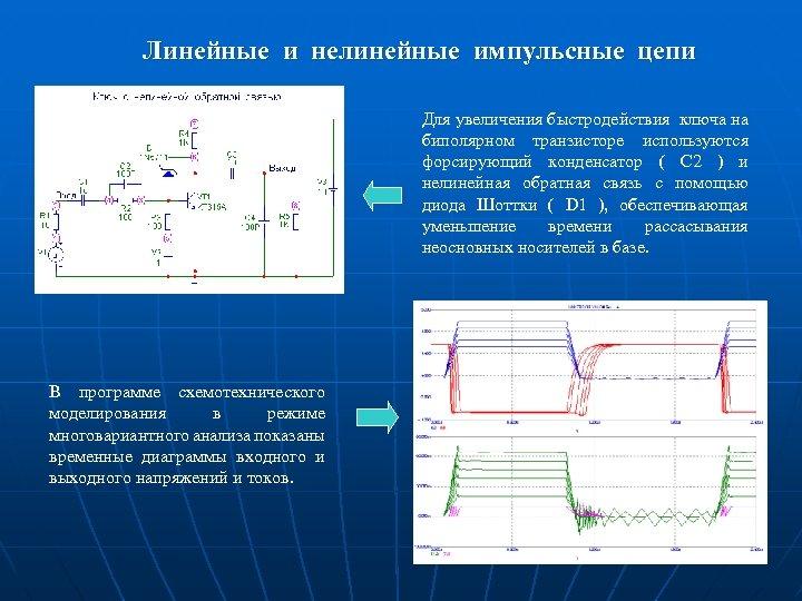 Линейные и нелинейные импульсные цепи Для увеличения быстродействия ключа на биполярном транзисторе используются форсирующий