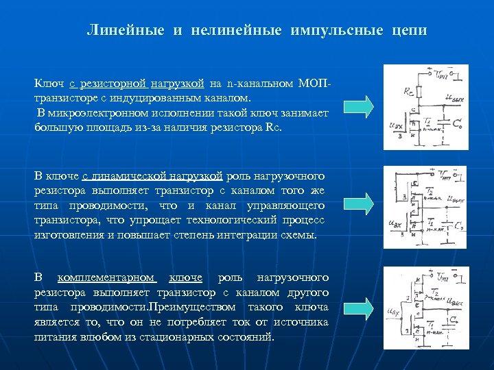 Линейные и нелинейные импульсные цепи Ключ с резисторной нагрузкой на n-канальном МОПтранзисторе с индуцированным