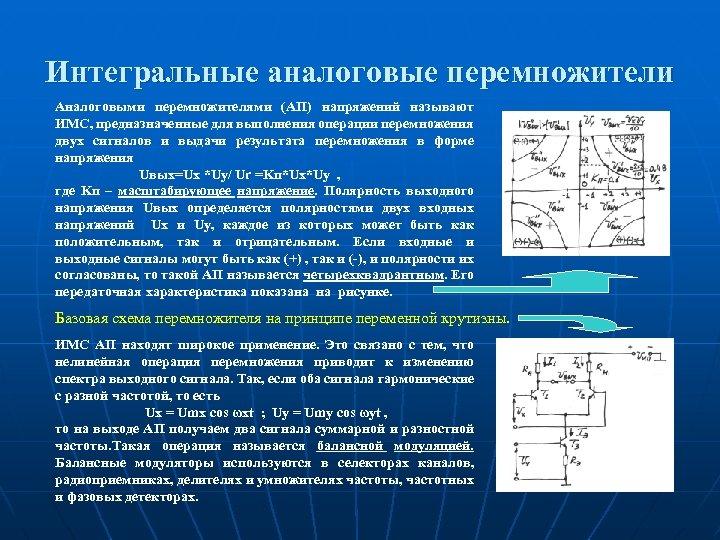 Интегральные аналоговые перемножители Аналоговыми перемножителями (АП) напряжений называют ИМС, предназначенные для выполнения операции перемножения