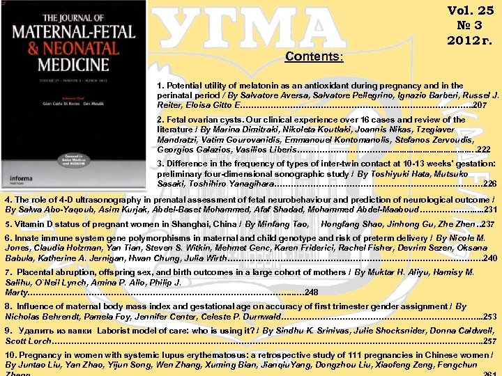 Vol. 25 № 3 2012 г. Contents: 1. Potential utility of melatonin as an