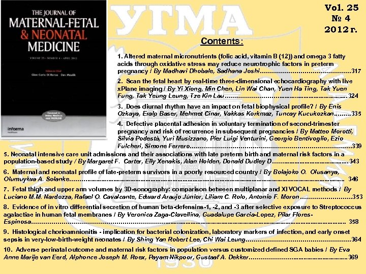 Vol. 25 № 4 2012 г. Contents: 1. Altered maternal micronutrients (folic acid, vitamin