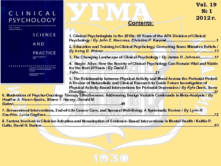 Contents: Vol. 19 № 1 2012 г. 1. Clinical Psychologists in the 2010 s: