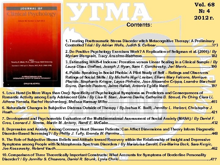 Vol. 68 № 4 2012 г. Contents: 1. Treating Posttraumatic Stress Disorder witch Metacognitive