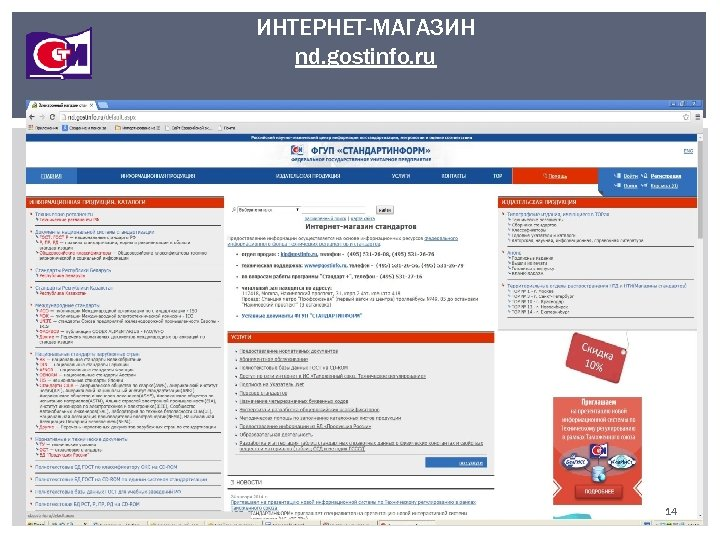 ИНТЕРНЕТ-МАГАЗИН nd. gostinfo. ru 14