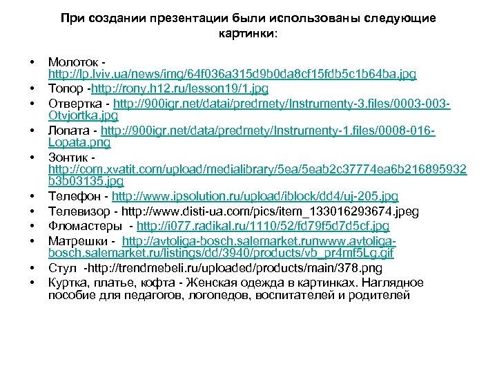 При создании презентации были использованы следующие картинки: • • • Молоток http: //lp. lviv.