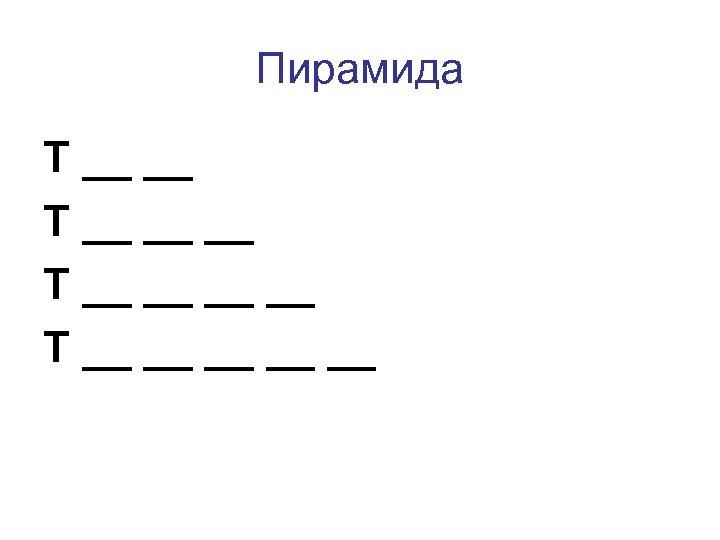 Пирамида Т __ __ __ __ __