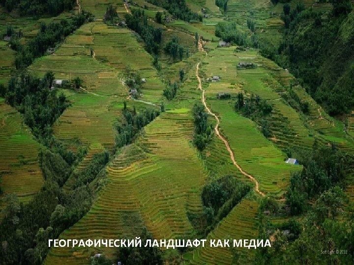 ГЕОГРАФИЧЕСКИЙ ЛАНДШАФТ КАК МЕДИА