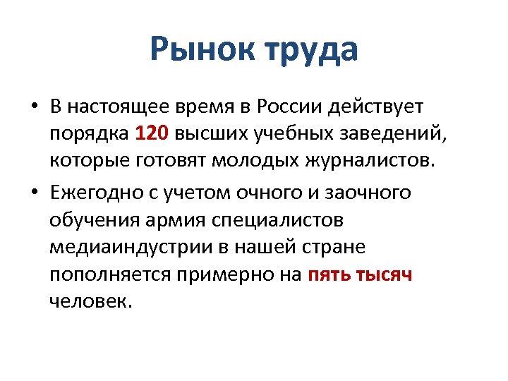 Рынок труда • В настоящее время в России действует порядка 120 высших учебных заведений,