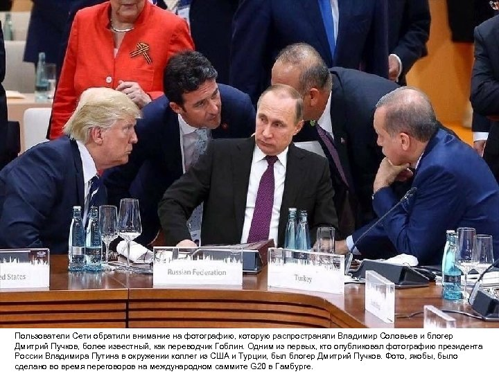 Пользователи Сети обратили внимание на фотографию, которую распространяли Владимир Соловьев и блогер Дмитрий Пучков,
