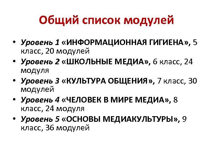 Общий список модулей • Уровень 1 «ИНФОРМАЦИОННАЯ ГИГИЕНА» , 5 класс, 20 модулей •