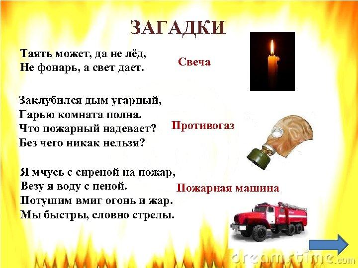 ЗАГАДКИ Таять может, да не лёд, Не фонарь, а свет дает. Свеча Заклубился дым