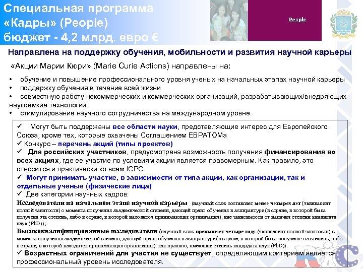 Специальная программа «Кадры» (People) бюджет - 4, 2 млрд. евро € Направлена на поддержку