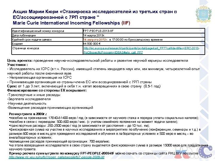 Акция Марии Кюри «Стажировка исследователей из третьих стран в ЕС/ассоциированной с 7 РП стране