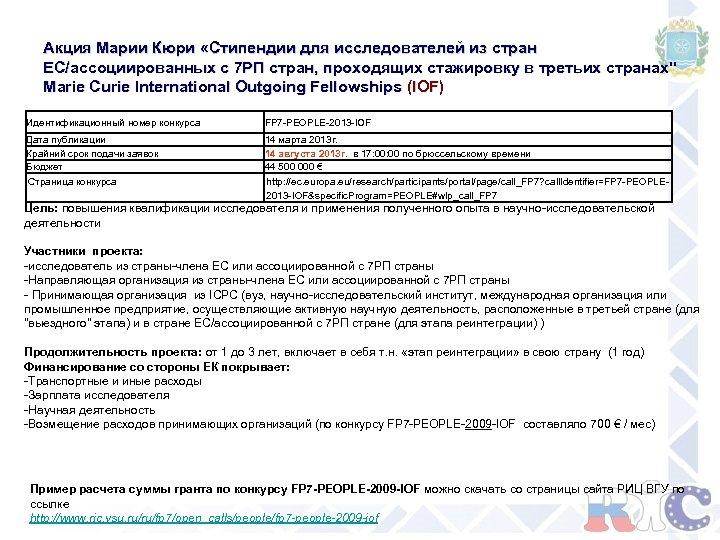 Акция Марии Кюри «Стипендии для исследователей из стран ЕС/ассоциированных с 7 РП стран, проходящих