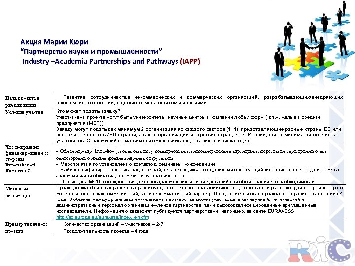 """Акция Марии Кюри """"Партнерство науки и промышленности"""" Industry –Academia Partnerships and Pathways (IAPP) Цель"""