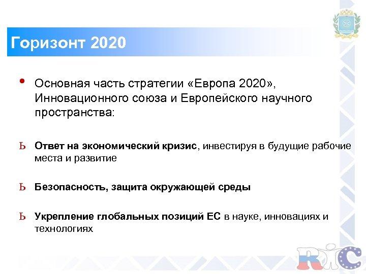 Горизонт 2020 • Основная часть стратегии «Европа 2020» , Инновационного союза и Европейского научного