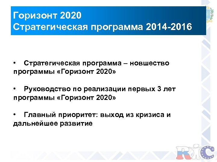 Горизонт 2020 Стратегическая программа 2014 -2016 • Стратегическая программа – новшество программы «Горизонт 2020»