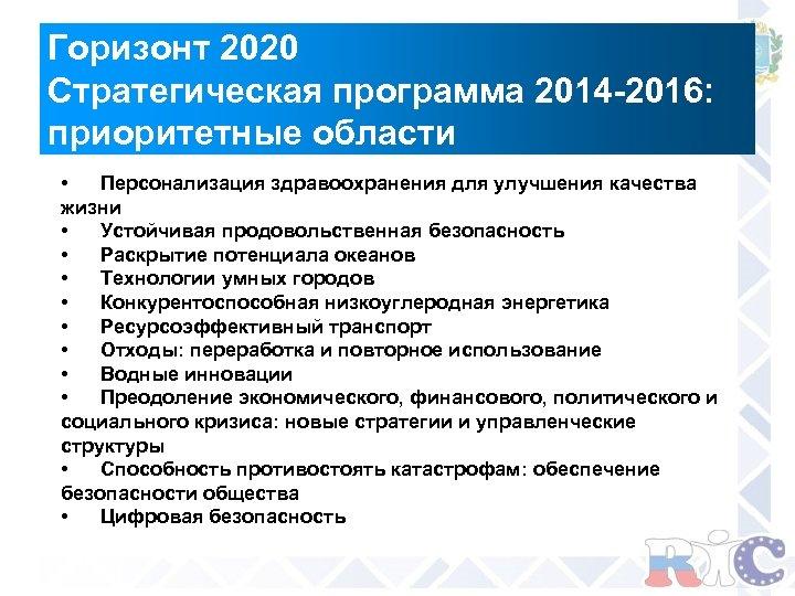 Горизонт 2020 Стратегическая программа 2014 -2016: приоритетные области • Персонализация здравоохранения для улучшения качества