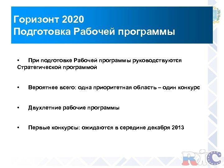 Горизонт 2020 Подготовка Рабочей программы • При подготовке Рабочей программы руководствуются Стратегической программой •