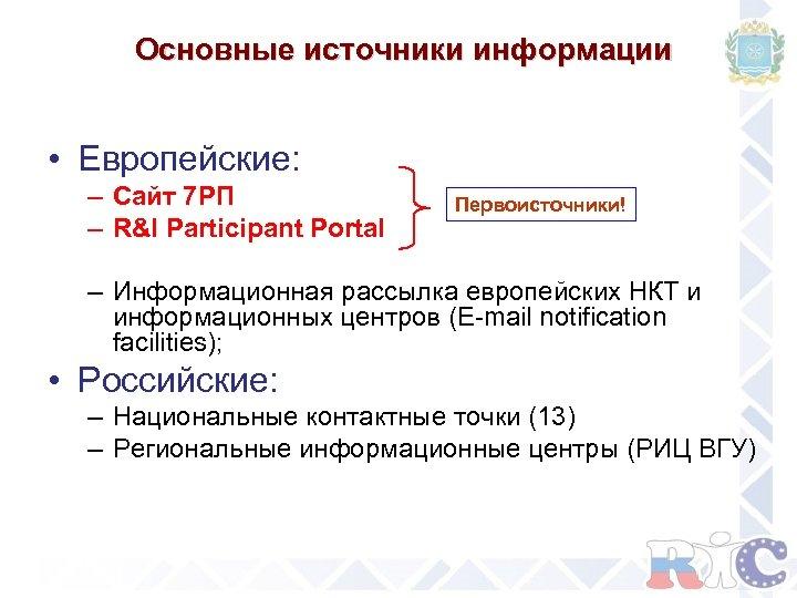 Основные источники информации • Европейские: – Сайт 7 РП – R&I Participant Portal Первоисточники!