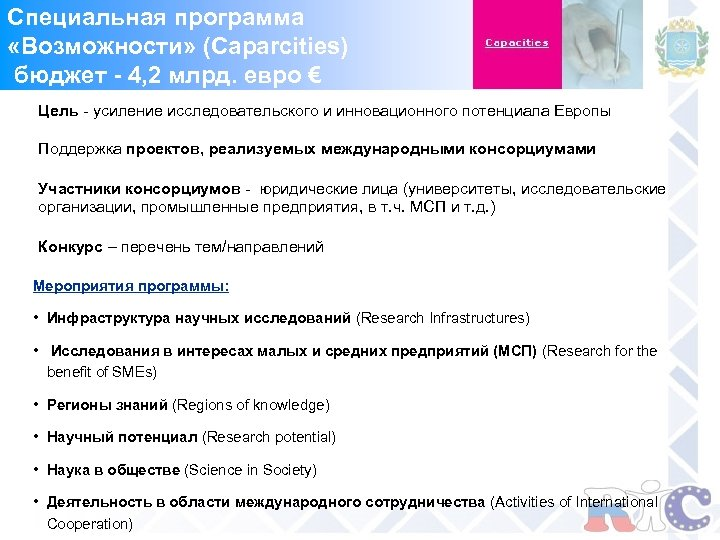 Специальная программа «Возможности» (Caparcities) бюджет - 4, 2 млрд. евро € Цель - усиление