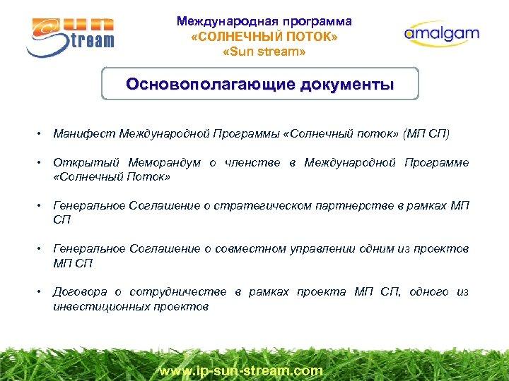 Международная программа «СОЛНЕЧНЫЙ ПОТОК» «Sun stream» Основополагающие документы • Манифест Международной Программы «Солнечный поток»