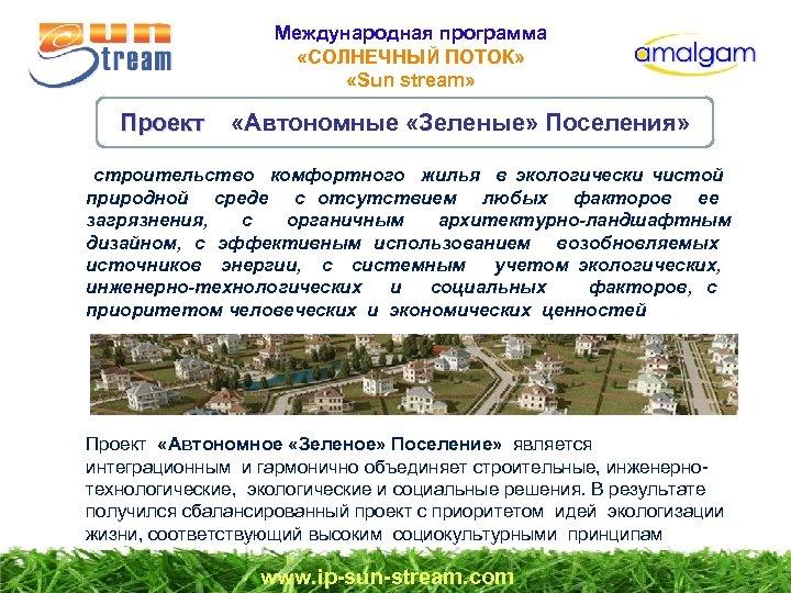 Международная программа «СОЛНЕЧНЫЙ ПОТОК» «Sun stream» Проект «Автономные «Зеленые» Поселения» Проект строительство комфортного жилья