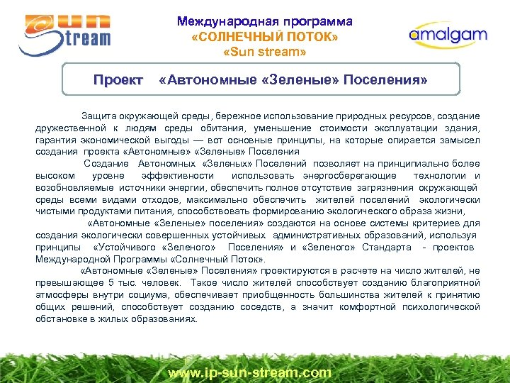 Международная программа «СОЛНЕЧНЫЙ ПОТОК» «Sun stream» Проект «Автономные «Зеленые» Поселения» Проект Защита окружающей среды,