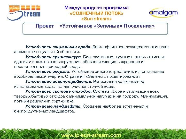 Международная программа «СОЛНЕЧНЫЙ ПОТОК» «Sun stream» Проект «Устойчивое «Зеленые» Поселения» Проект Устойчивая социальная среда.