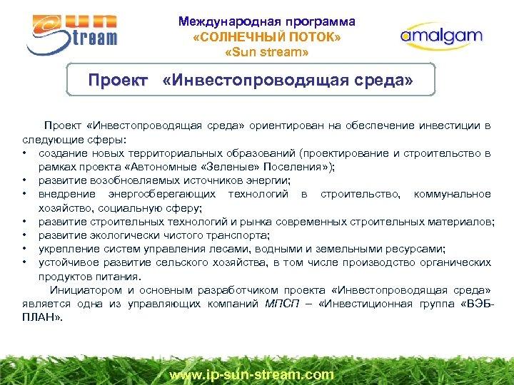Международная программа «СОЛНЕЧНЫЙ ПОТОК» «Sun stream» Проект «Инвестопроводящая среда» ориентирован на обеспечение инвестиции в
