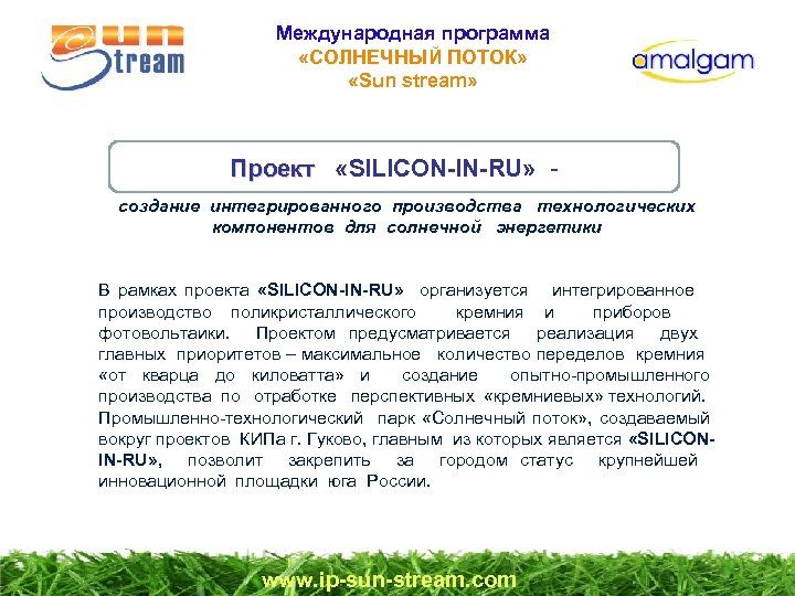 Международная программа «СОЛНЕЧНЫЙ ПОТОК» «Sun stream» Проект «SILICON-IN-RU» Проект создание интегрированного производства технологических компонентов