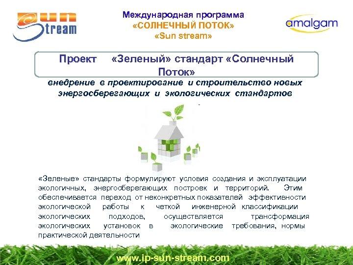 Международная программа «СОЛНЕЧНЫЙ ПОТОК» «Sun stream» Проект «Зеленый» стандарт «Солнечный Проект Поток» внедрение в