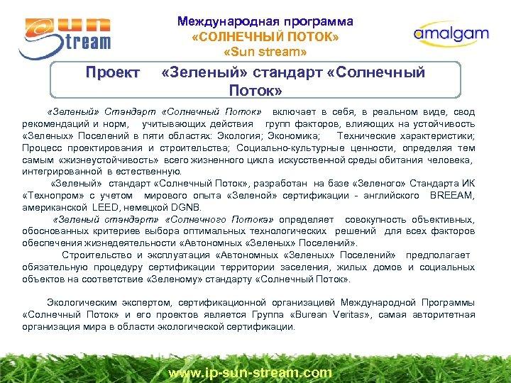 Международная программа «СОЛНЕЧНЫЙ ПОТОК» «Sun stream» Проект «Зеленый» стандарт «Солнечный Проект Поток» «Зеленый» Стандарт