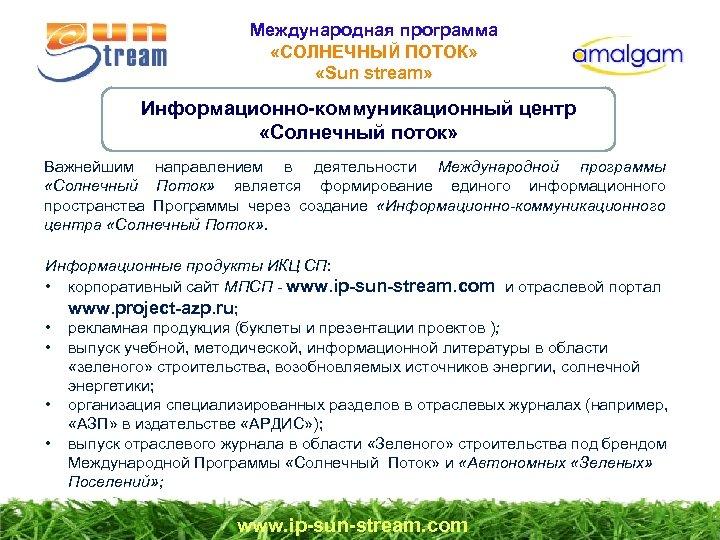 Международная программа «СОЛНЕЧНЫЙ ПОТОК» «Sun stream» Информационно-коммуникационный центр «Солнечный поток» Важнейшим направлением в деятельности