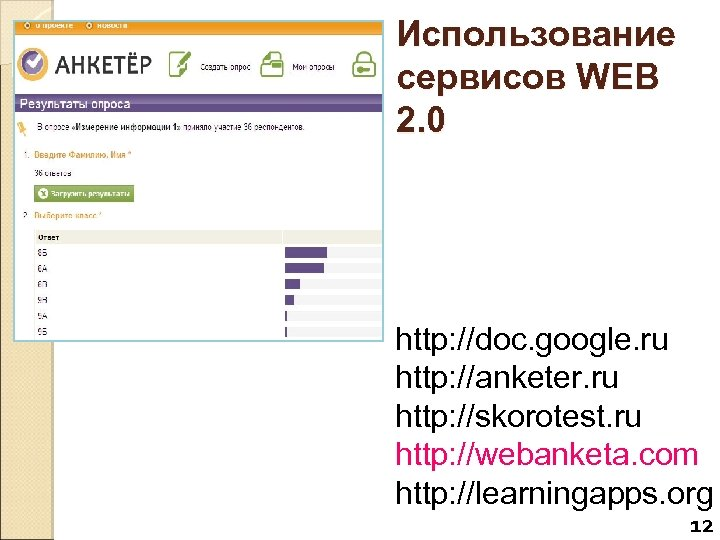 Использование cервисов WEB 2. 0 http: //doc. google. ru http: //anketer. ru http: //skorotest.