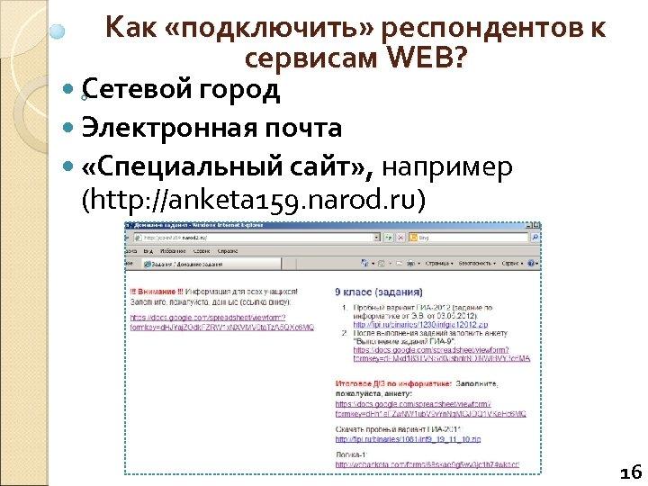 Как «подключить» респондентов к сервисам WEB? Сетевой город Электронная почта «Специальный сайт» , например
