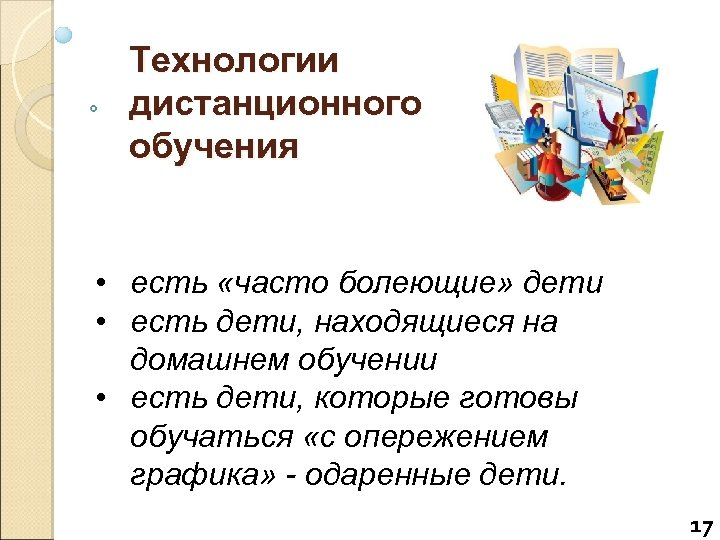 Технологии дистанционного обучения • есть «часто болеющие» дети • есть дети, находящиеся на домашнем