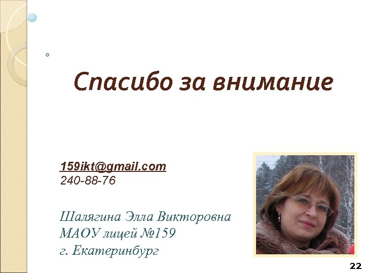 Спасибо за внимание 159 ikt@gmail. com 240 -88 -76 Шалягина Элла Викторовна МАОУ лицей