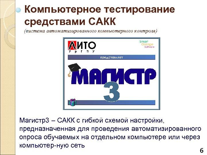 Компьютерное тестирование средствами САКК (система автоматизированного компьютерного контроля) Магистр3 – САКК с гибкой схемой
