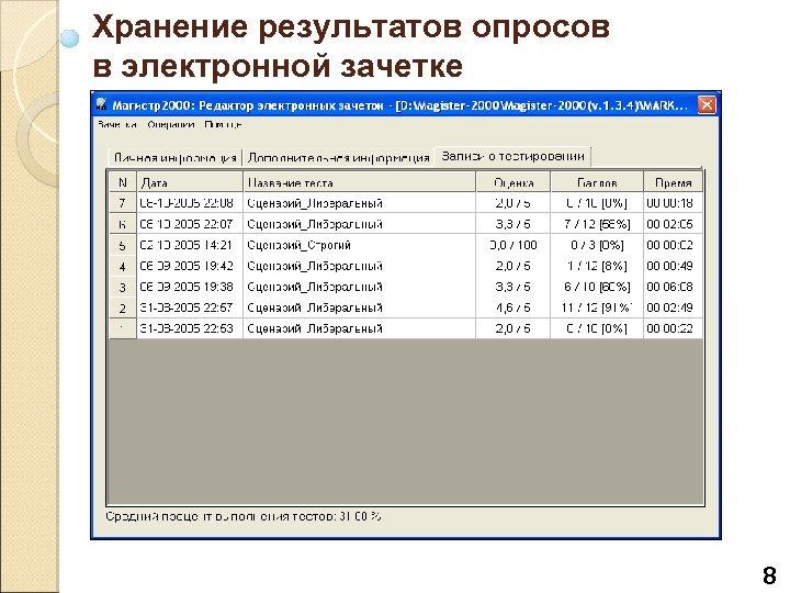 Хранение результатов опросов в электронной зачетке 8
