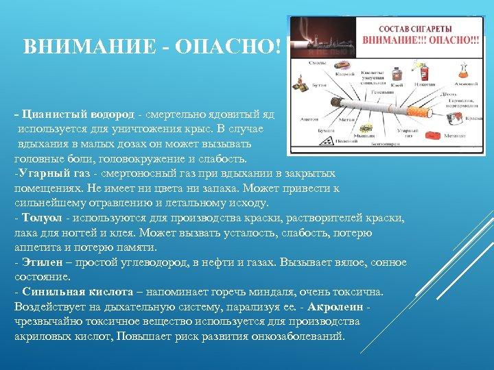 ВНИМАНИЕ - ОПАСНО! - Цианистый водород - смертельно ядовитый яд используется для уничтожения крыс.