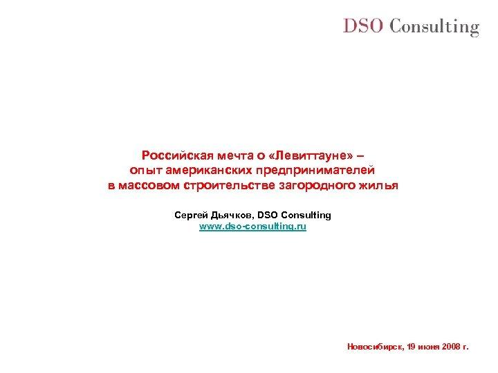 Российская мечта о «Левиттауне» – опыт американских предпринимателей в массовом строительстве загородного жилья Сергей