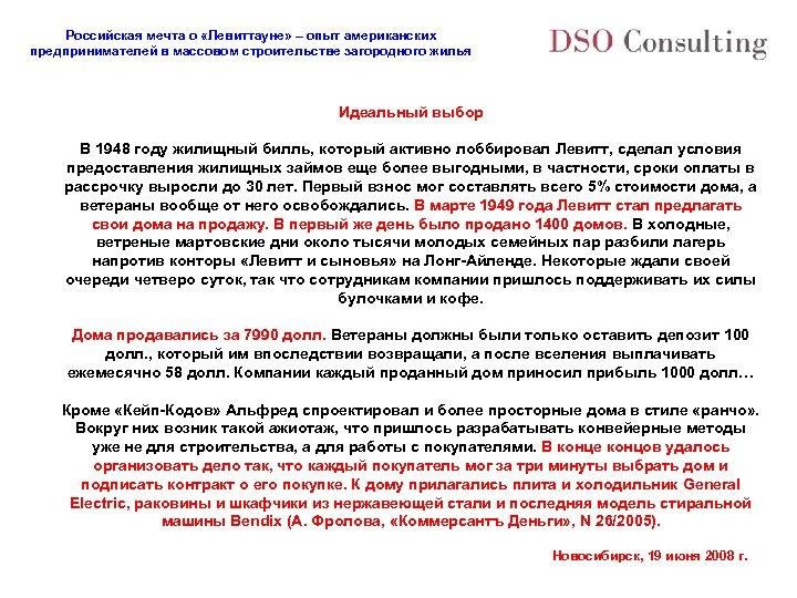 Российская мечта о «Левиттауне» – опыт американских предпринимателей в массовом строительстве загородного жилья Идеальный